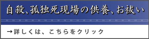 お祓いWebサイト
